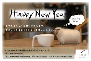 2015辻珈琲年賀